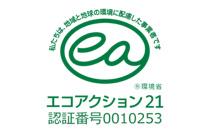 エコアクション21の認証登録