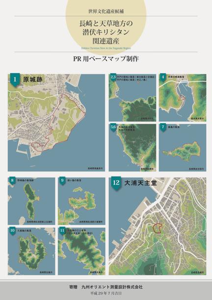 ベースマップ