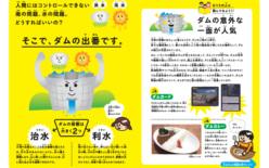 石木ダム広報資料作成業務委託(1)